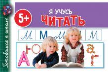 Полушкина В.В. - Я учусь читать обложка книги