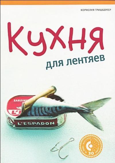 Кухня для лентяев от book24.ru