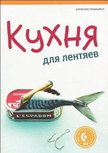 . - Кухня для лентяев обложка книги