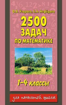 Узорова О.В. - 2500 задач по математике. 1-4 классы обложка книги