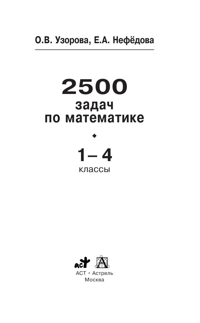 Гдз По Математике 1-4 Класс Узорова 2500 Задач По
