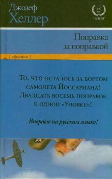 Хеллер Д. - Поправка за поправкой обложка книги