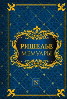 Ришелье А. - Мемуары обложка книги