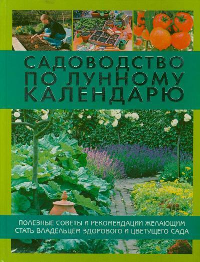 Садоводство по лунному календарю Энгельке Р.