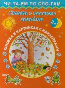 Дмитриева В.Г. - Стихи, песенки, загадки. 3+ обложка книги