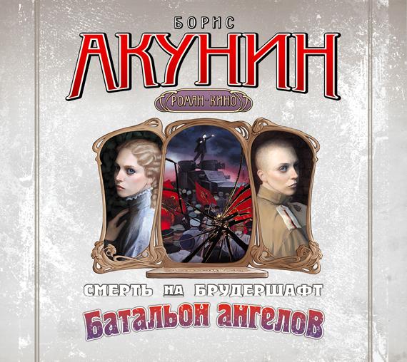 Батальон ангелов (на CD диске) Акунин Б.