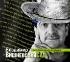Вишневский сад (на CD диске)