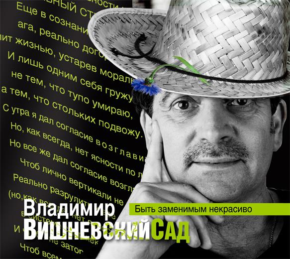 Вишневский сад (на CD диске) Вишневский В.