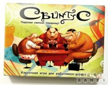 - МФ.Наст.игр.: Свинтус (новая версия), арт.1058 обложка книги