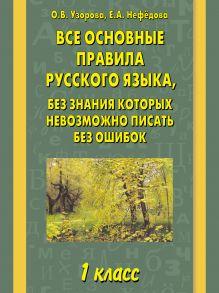 Узорова О.В. - Все основные правила русского языка, без знания которых невозможно писать без ошибок. 1 класс обложка книги