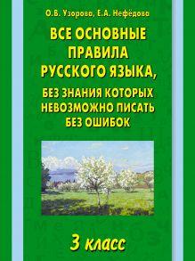 Узорова О.В. - Все основные правила русского языка, без знания которых невозможно писать без ошибок. 3 класс обложка книги