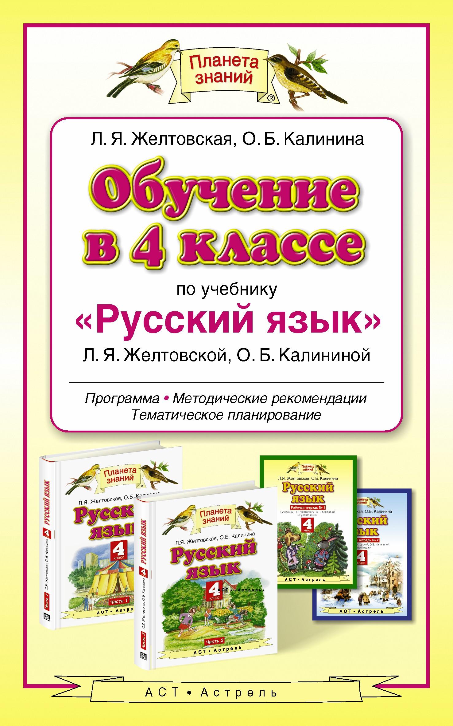 Обучение в 4 классе по учебнику «Русский язык». Методическое пособие