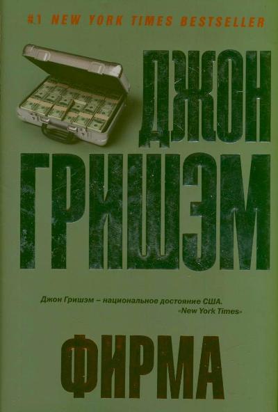 Фирма Гришэм Д.