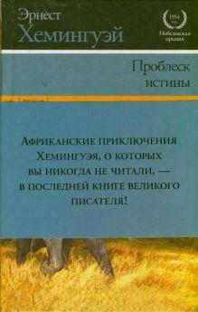 Хемингуэй Э. - Проблеск истины обложка книги