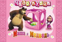 - Мини товар. Маша и Медведь Чудо-кубик 3+ обложка книги