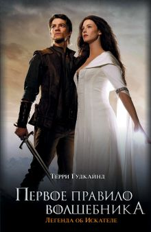 Гудкайнд Т. - Первое Правило Волшебника: Легенда об Искателе обложка книги