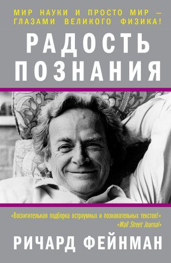 Радость познания Фейнман Ричард