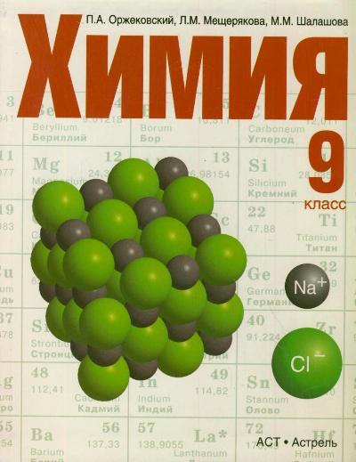 Химия. 9 класс.Учебник ( Оржековский П.А., Мещерякова Л.М., Шалашова М.М.  )