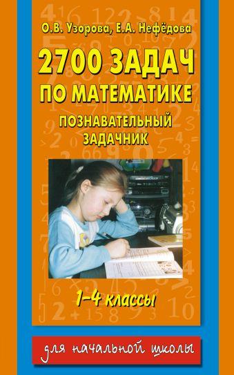 2700 задач по математике. 1-4 класс. Познавательный задачник Узорова О.В.