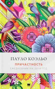 Коэльо П. - Ежедневник 2014 обложка книги