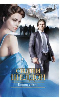 Шелдон С. - Конец света обложка книги