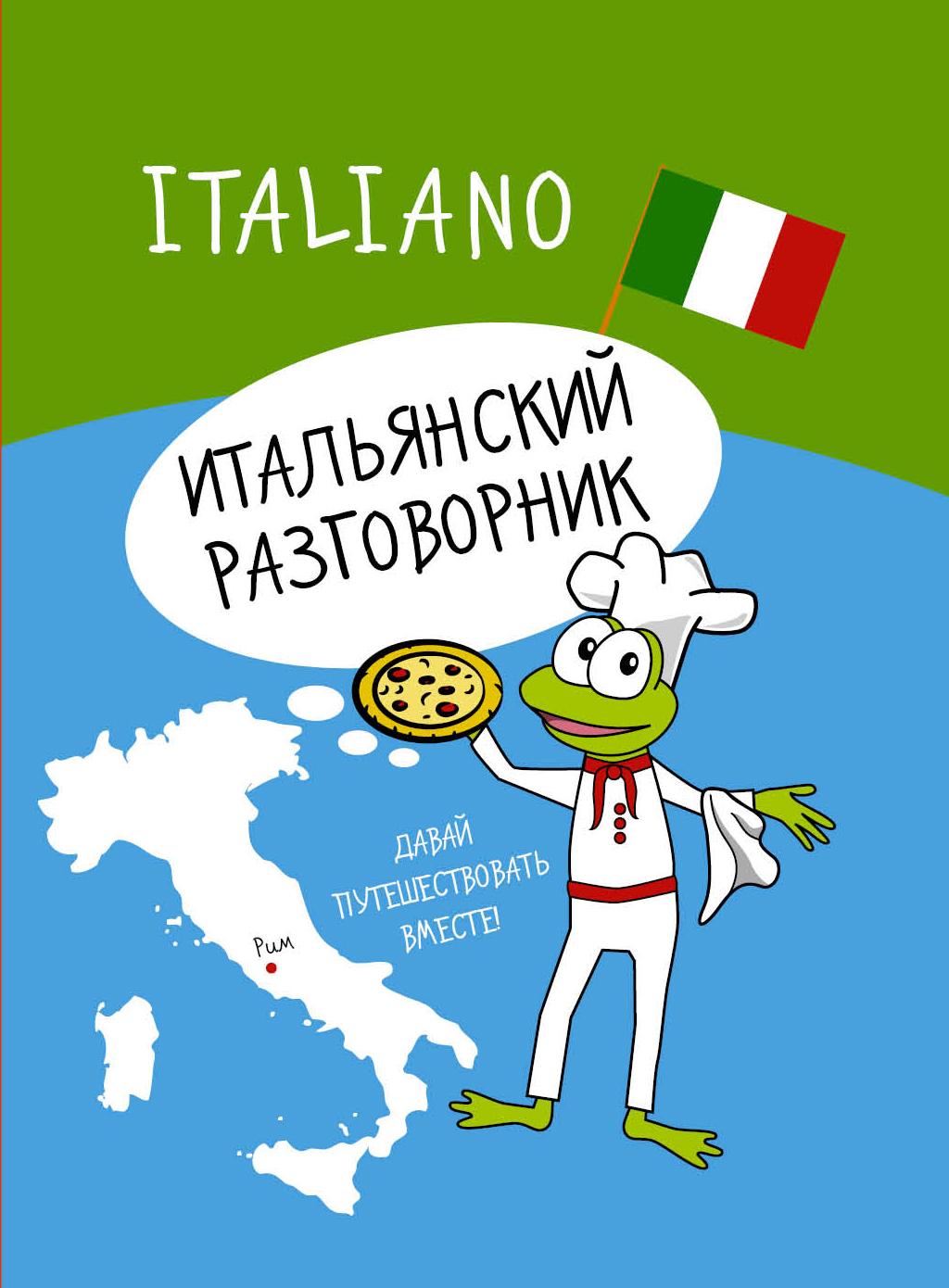 Итальянский разговорник