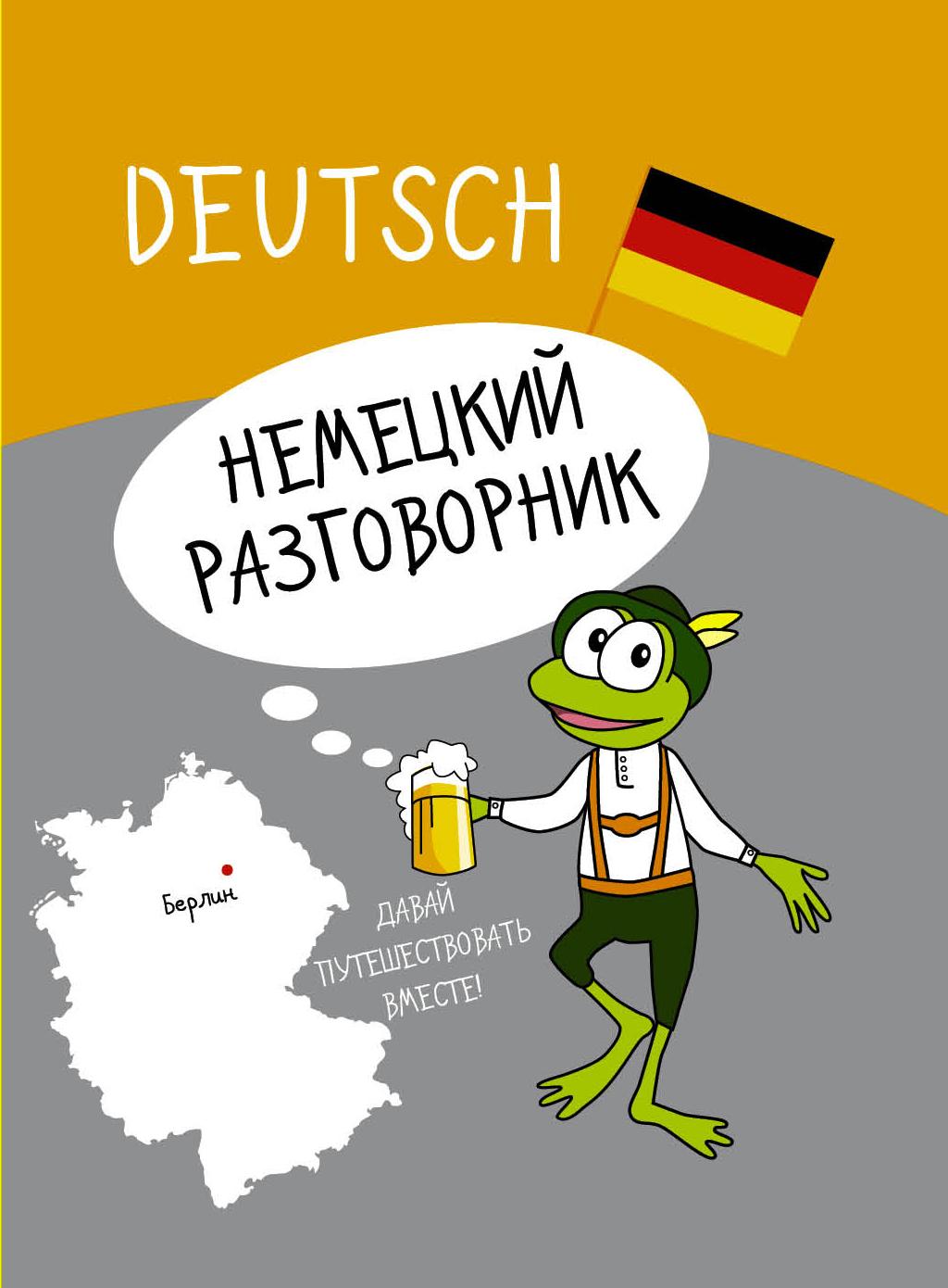 Немецкий разговорник ( .  )