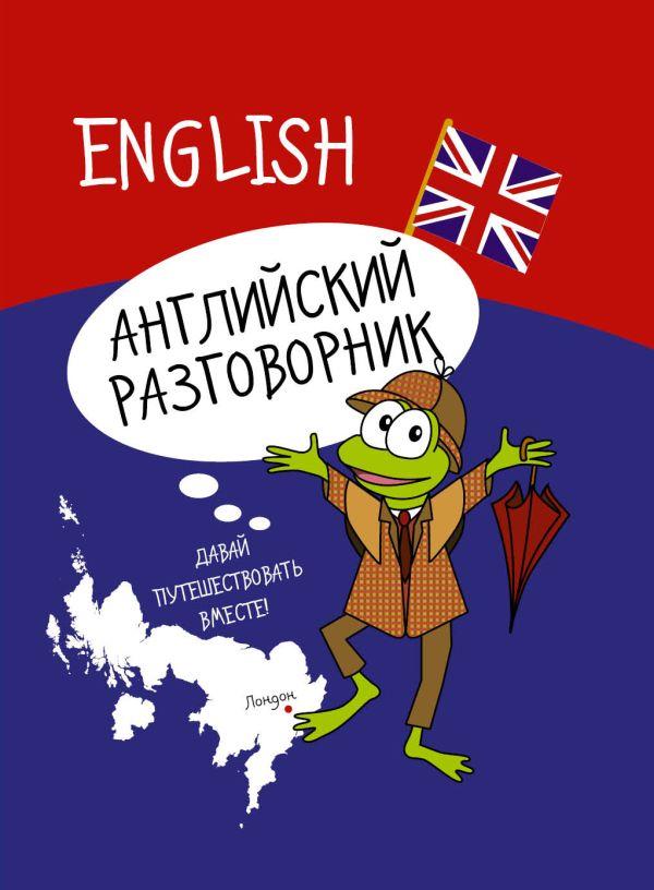 Английский разговорник .