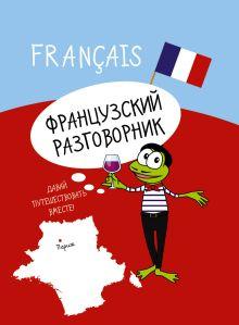 . - Французский разговорник обложка книги