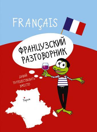 Французский разговорник .