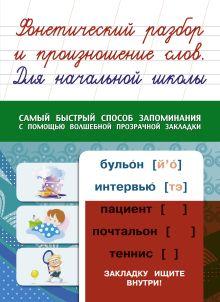 . - Фонетический разбор и произношение слов. Для начальной школы обложка книги