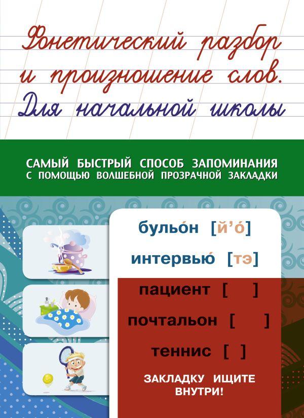 Фонетический разбор и произношение слов. Для начальной школы .