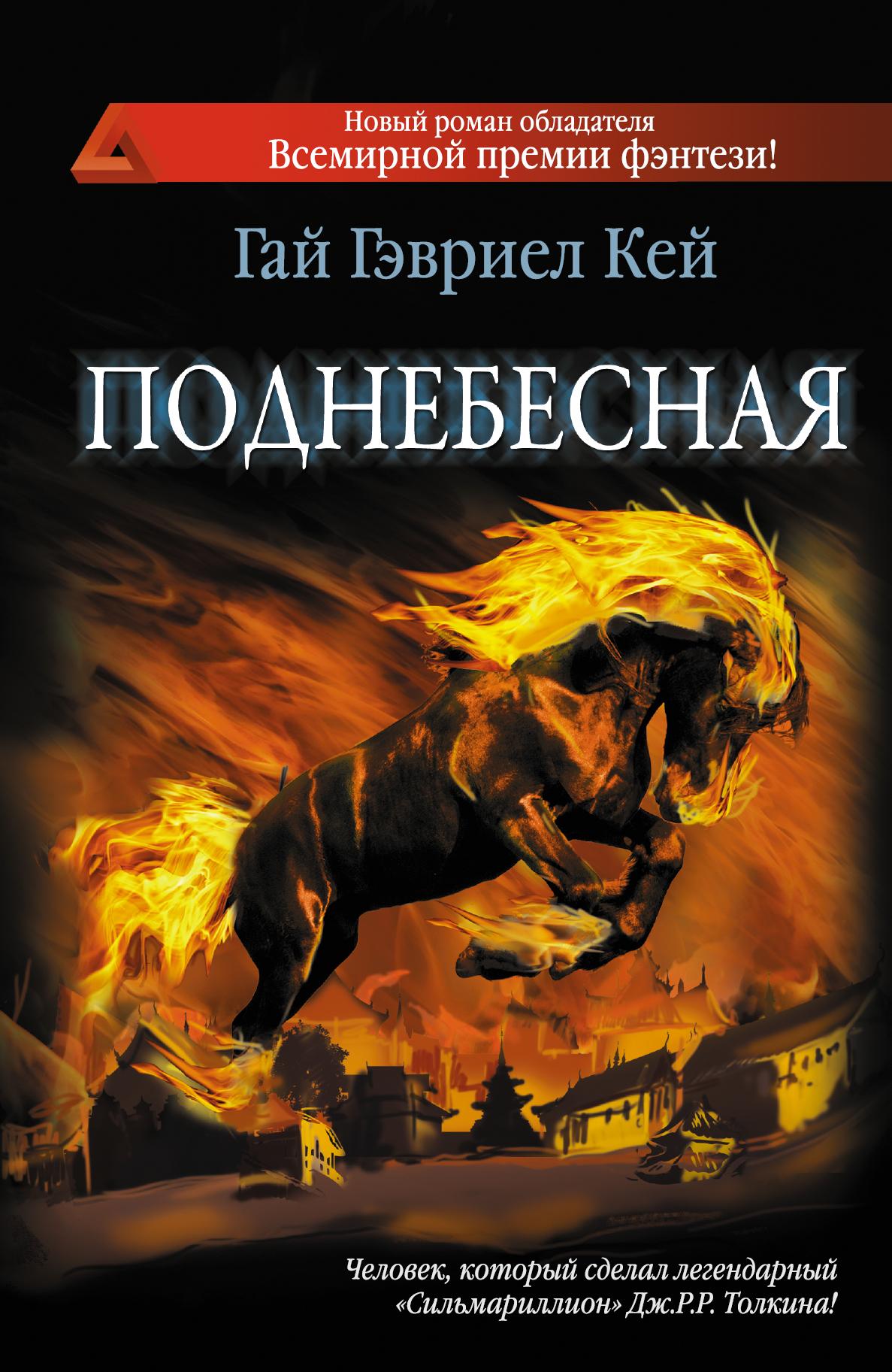Книга Поднебесная