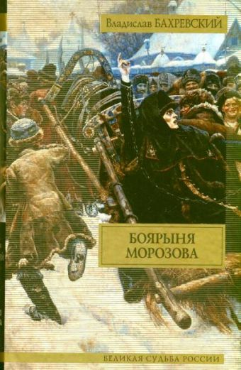 Боярыня Морозова Бахревский Владислав Анатольевич