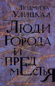Улицкая Л.Е. - Люди города и предместья обложка книги