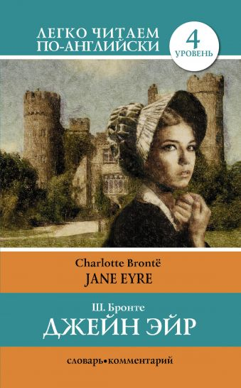 Джен Эйр = Jane Eyre Бронте Ш.
