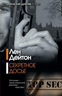 Дейтон Л. - Секретное досье обложка книги