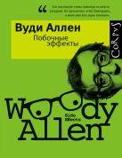 Аллен В. - Побочные эффекты' обложка книги