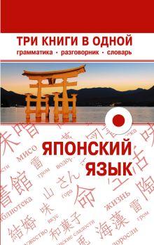 . - Японский язык. Три в одном: грамматика, разговорник, словарь обложка книги