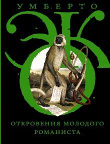 Эко У. - Откровения молодого романиста обложка книги