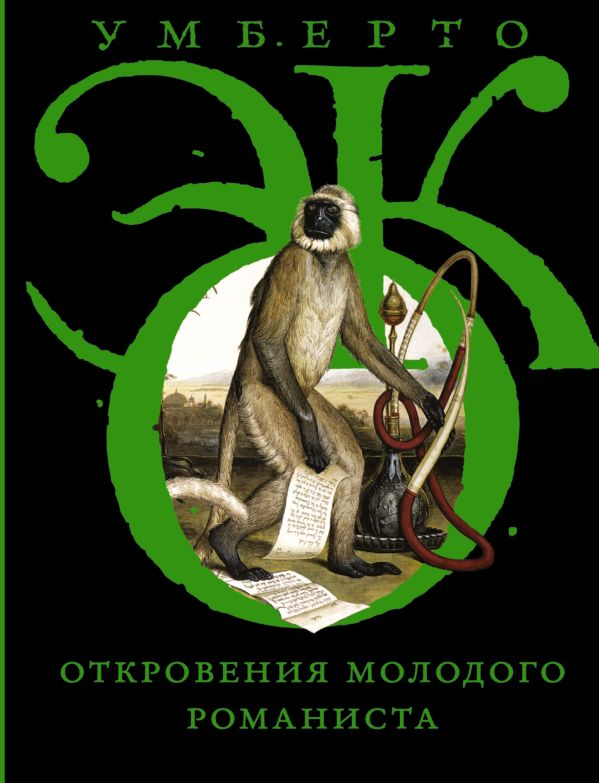 Откровения молодого романиста Эко У.