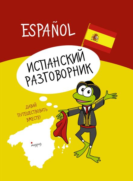Испанский разговорник