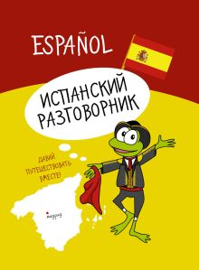 . - Испанский разговорник обложка книги