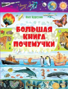 Большая книга Почемучки обложка книги