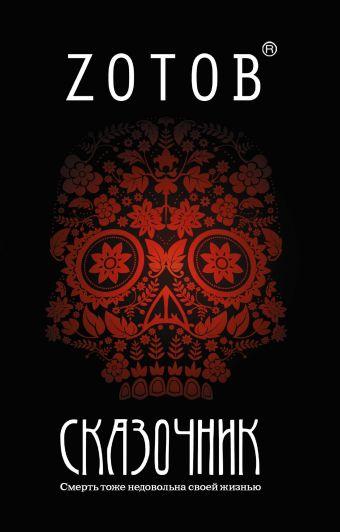 Сказочник Зотов (Zотов) Г.А.