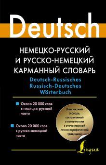 Блинова Л.С. - Немецко-русский и русско-немецкий карманный словарь обложка книги