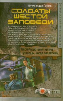 Гутник А., - Солдаты шестой заповеди обложка книги