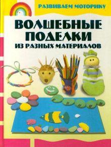 Аксенова А.А. - Волшебные поделки из разных материалов обложка книги