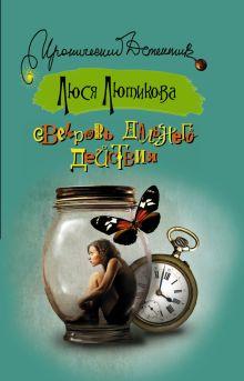 Лютикова Л. - Свекровь дальнего действия обложка книги