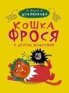 Штейникова Мария - Кошка Фрося и другие животные' обложка книги